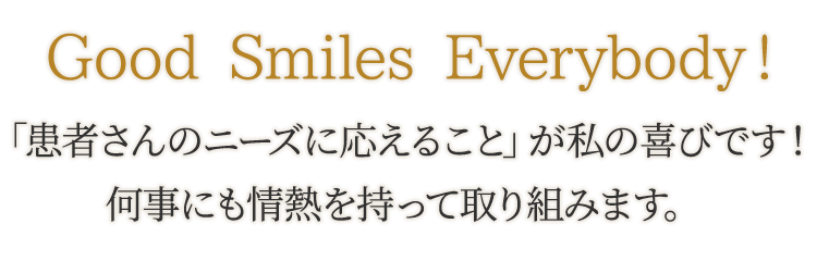 モットーはGood smiles everybody !